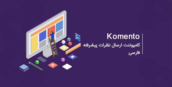 افزونه مدیریت نظرات Komento از شرکت محبوب StackIdeas