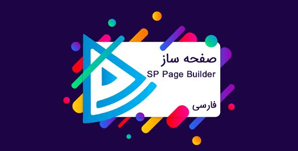 افزونه صفحه ساز مشهور Sp PageBuilder از شرکت Joomshaper