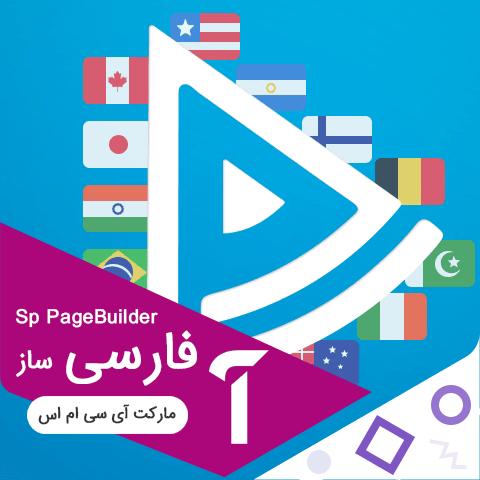 فارسی ساز کامپوننت صفحه ساز Sp Page Builder