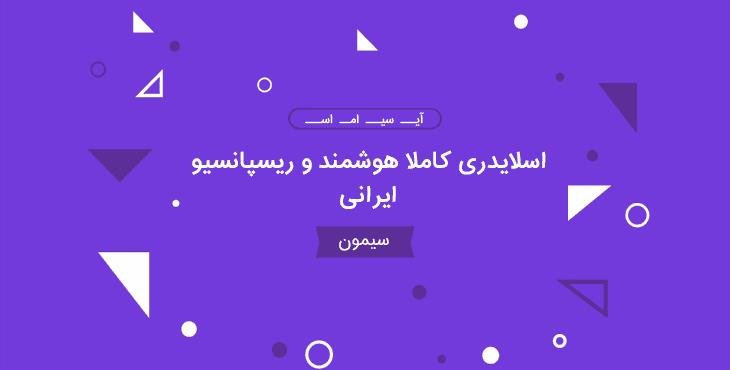 سیمون ماژول اسلایدر هوشمند و کاملا ریسپانسیو ایرانی برای جوملا