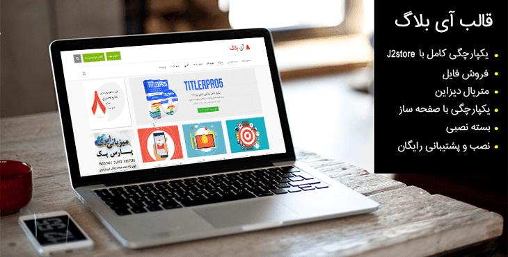 قالب ایرانی و متریال دیزاین فروش فایل و آموزش آی بلاگ برای جوملا